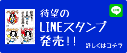 LINEスタンプ発売中!